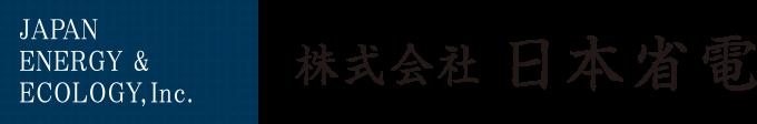 株式会社日本省電  |  エネルギー調達改革のベストパートナー