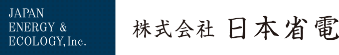 株式会社日本省電     エネルギー調達改革のベストパートナー