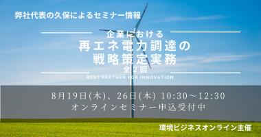 大人気セミナー「脱炭素ビジネス基礎講座『企業における再エネ電力調達の戦略策定実務』